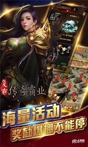 复古传奇霸业h5游戏下载