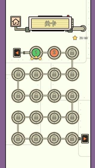 平衡之谜软件截图1