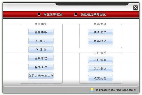 检察办公事务管理系统