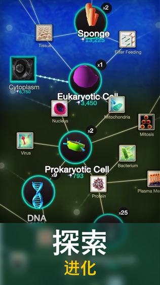 细胞到奇点软件截图1