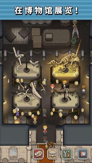 我的化石博物馆软件截图1