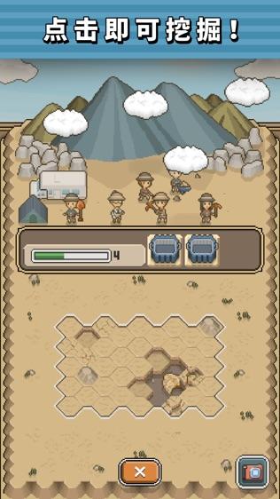 我的化石博物馆软件截图2