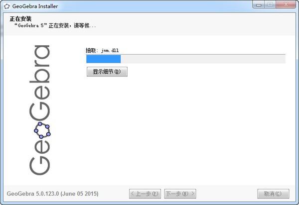 geogebra中文版下载