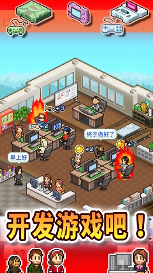 游戏开发物语软件截图0