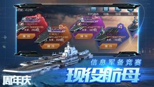 超级战舰软件截图0