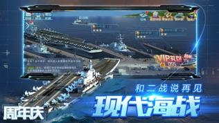 超级战舰软件截图2