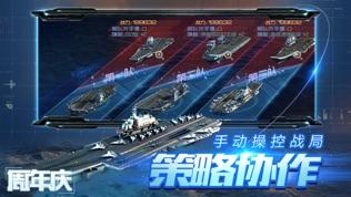 超级战舰软件截图1
