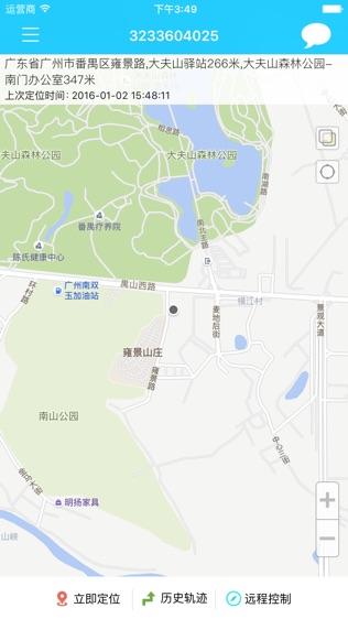 GPS云定位软件截图0