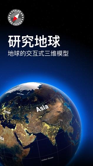 地球仪3D软件截图0