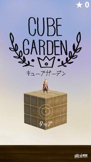 立体花园软件截图1