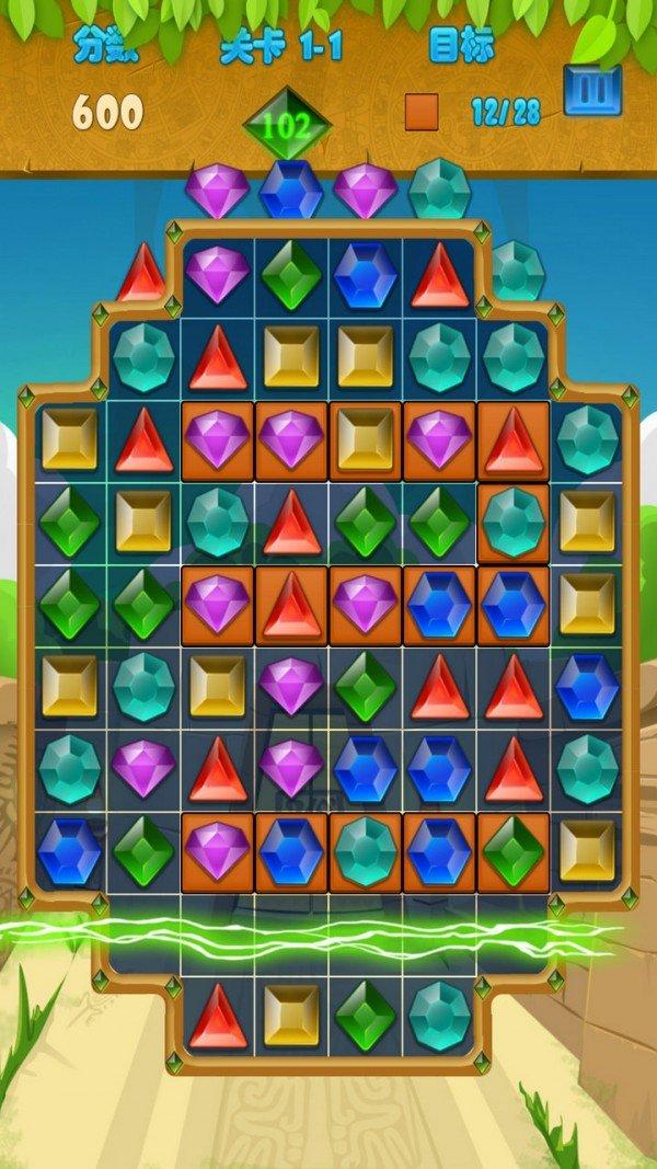 宝石迷情传奇软件截图2