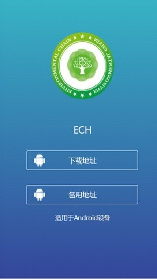 ech环境链软件截图0