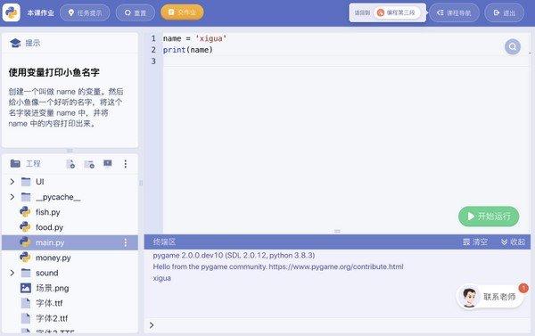 西瓜创客Python客户端