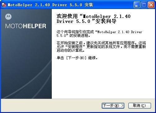 摩托罗拉USB驱动(MotoHelper)