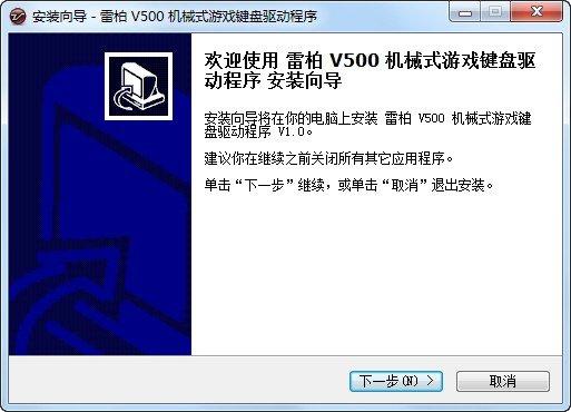 雷柏v500s键盘驱动下载