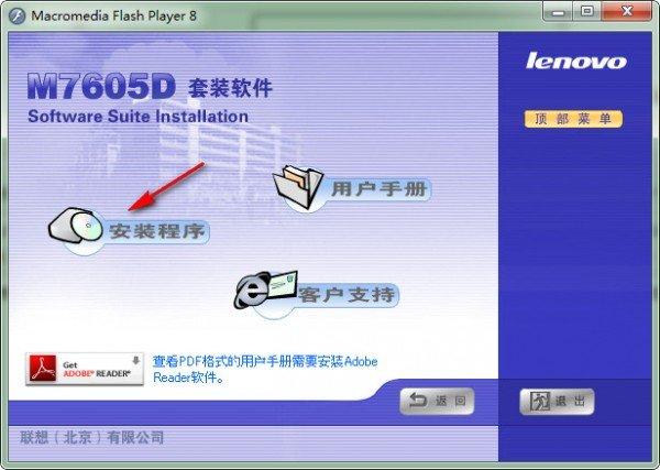 联想m7605d驱动(含扫描/打印驱动)