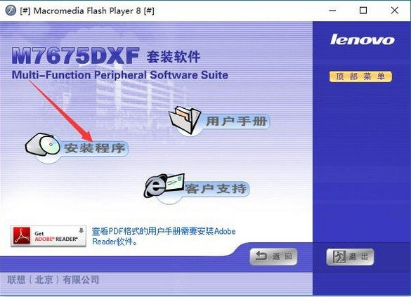 联想m7675dxf驱动(含扫描/打印驱动)
