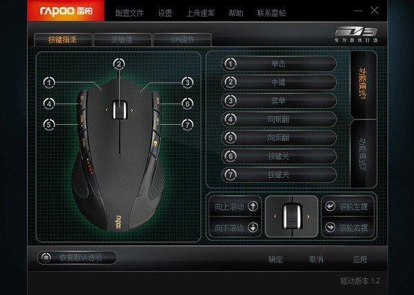 雷柏v3鼠标驱动