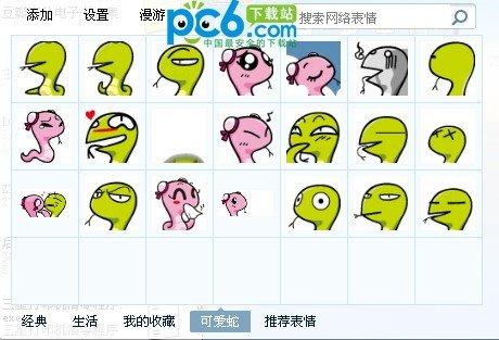2013蛇年表情包