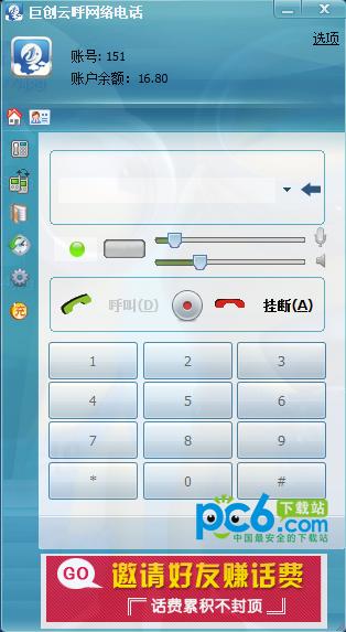 巨创云呼免费网络电话下载