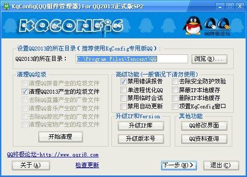 显IP去广告 开启本地VIP 美化QQ 精简QQ组件 屏蔽QQ扫描 修改QQ界面 QQ资料查询……