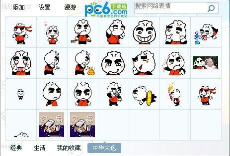 中华大包表情包预览图