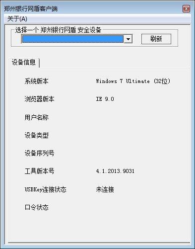 郑州银行网盾客户端下载