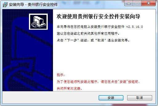 贵州银行网银安全控件