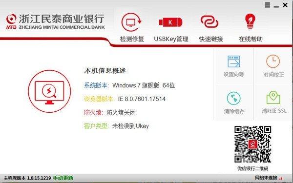 浙江民泰银行商业银行网银助手