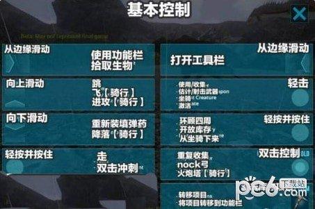 方舟生存进化中国版下载
