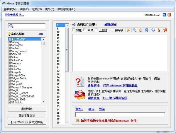 windows字体浏览器