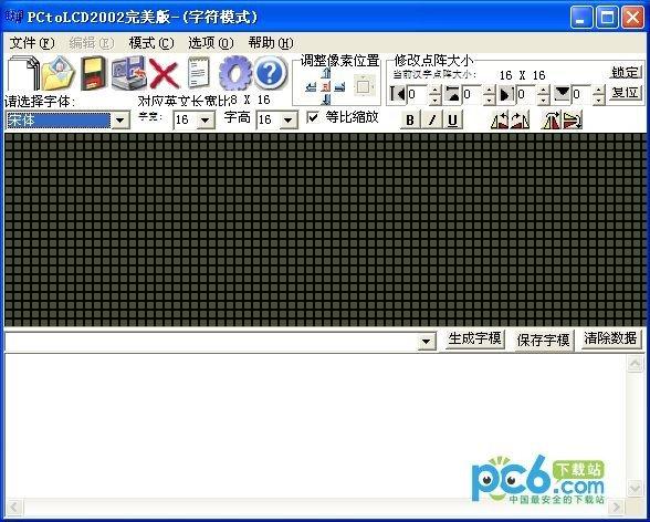 PCtoLCD2002完美版