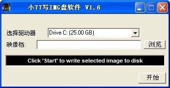 小77写IMG盘软件