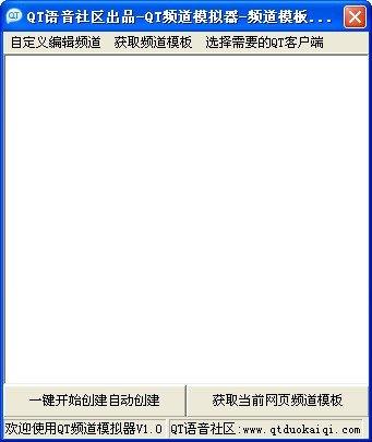 QT频道模拟器