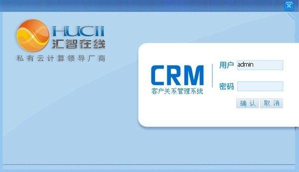 汇智在线免费CRM系统