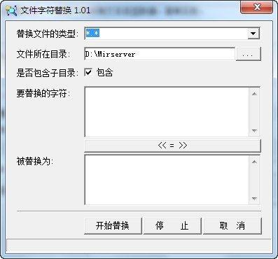 文件字符替换器
