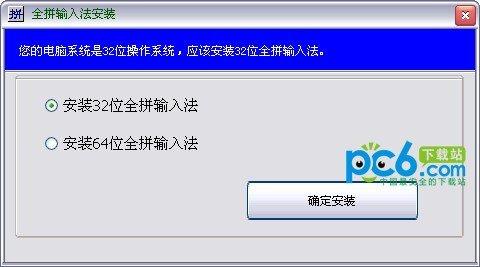 微软全拼输入法