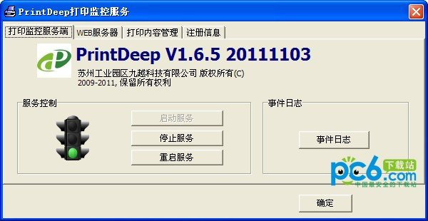 PrintDeep打印监控服务
