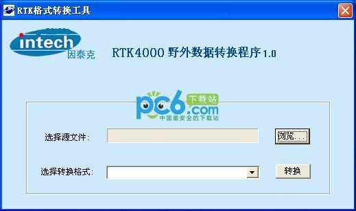 RTK格式转换工具