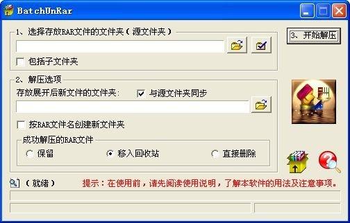 BatchUnRar(解压分卷RAR)