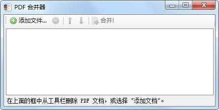 PDF合并工具(PDFBinder)