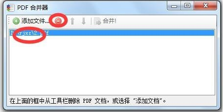 pdf合并器免费版