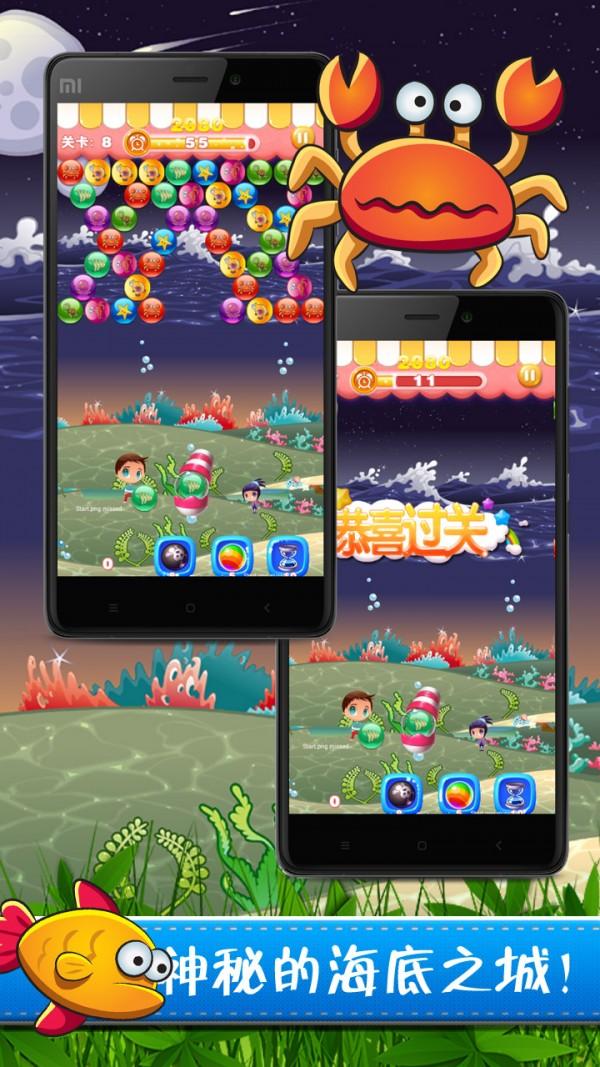 海底泡泡龙世界软件截图2