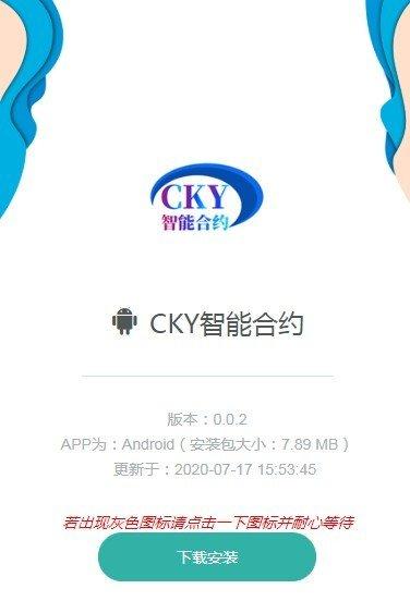 CKY智能合约软件截图0