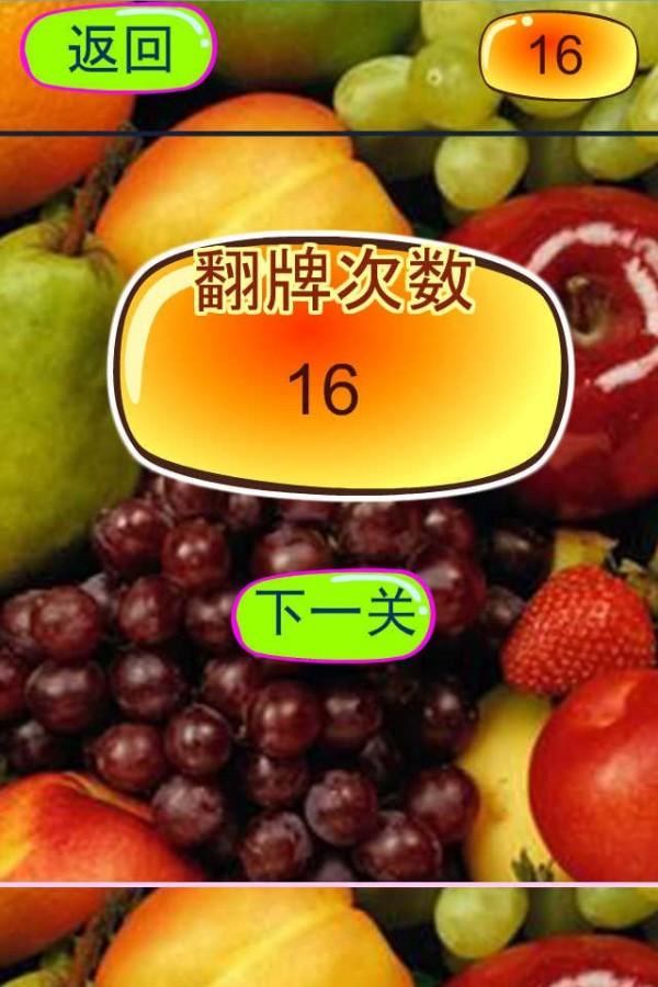 果蔬翻翻乐软件截图3