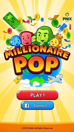 百万富翁POP软件截图0
