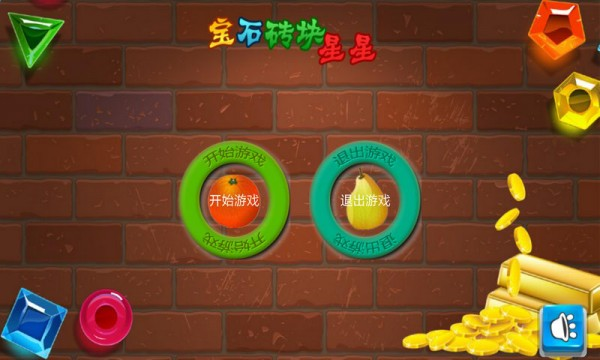 粉碎宝石砖块消消乐软件截图0