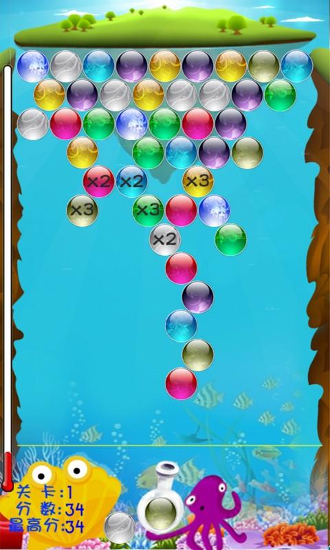 欢乐海底泡泡龙软件截图1
