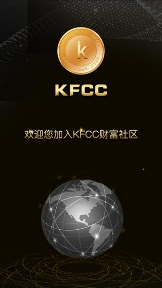 Kfcc软件截图0