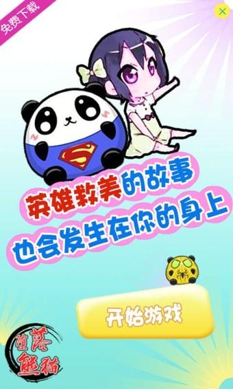 堕落熊猫软件截图1